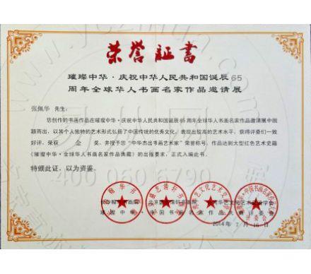 全球華人書畫名家金獎