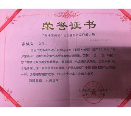 北京錦墨軒文化交流中心為石開頒發證書