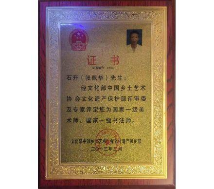 石開獲得國家一級美術師證書