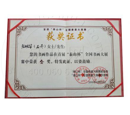 泰山杯全國書畫大賽金獎