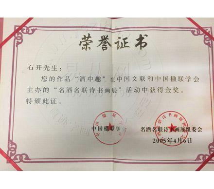 石開作品獲得金獎證書
