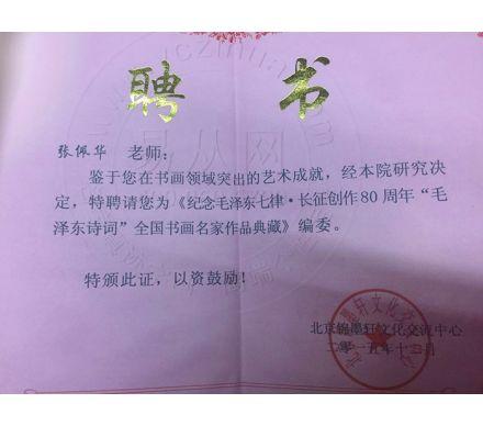 北京錦墨軒文化交流中心為石開頒發聘書