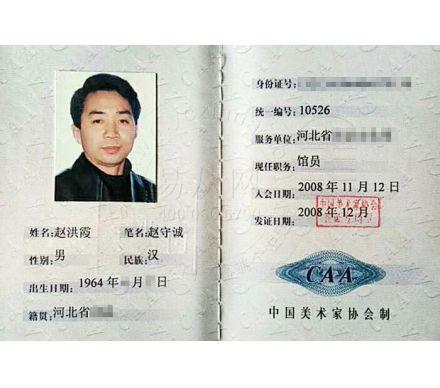 中美協會員證書