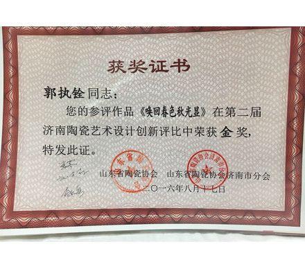 山東陶瓷協會獲金獎