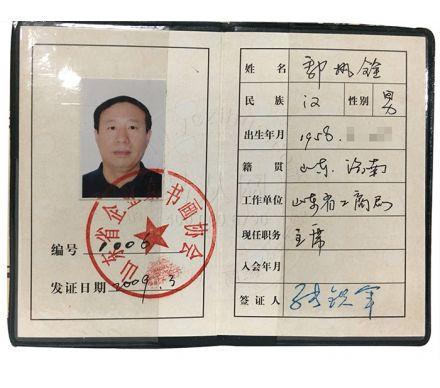 山東省工商局主席
