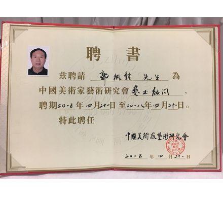 中國美術家藝術研究會藝術顧問