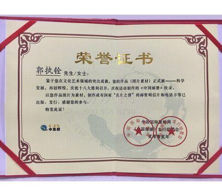 作品被《中國郵冊》收錄