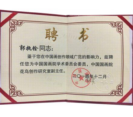 中國國畫院花鳥創作研究室副主任