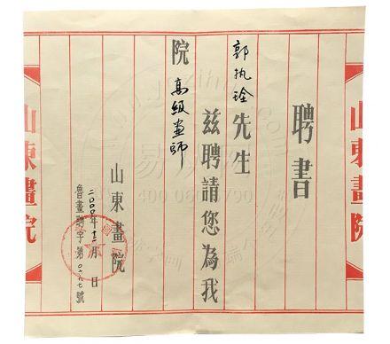 郭執銓被聘為山東山東書院高級畫師
