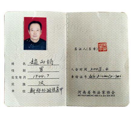 河南省書法家協會證書