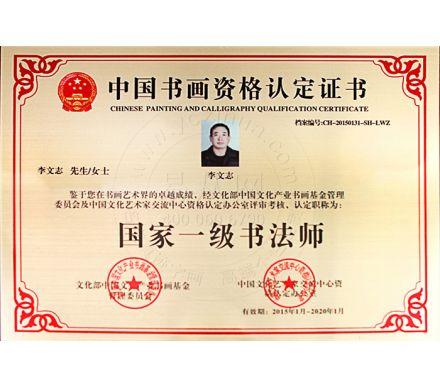 李文志國家一級書法師證書