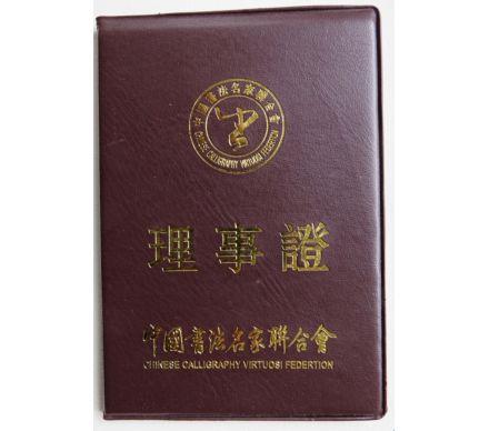 中國書法名家聯合會理事證書