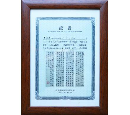 李文志書法拍賣證書