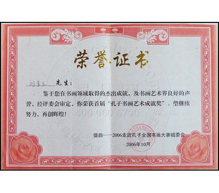 孔子書畫藝術成就獎