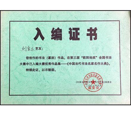 中國當代書法名家名作大典