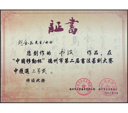 "在""中國移動杯""獲三等獎"