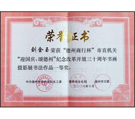 """""""迎國慶、頌德州""""獲一等獎"""