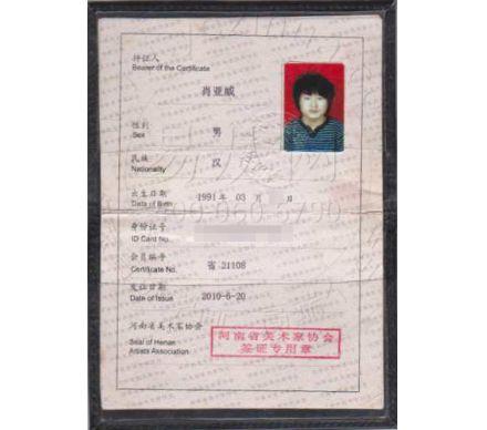 河南省美術家協會證書