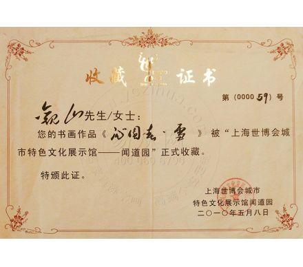 《沁園春雪》被上海世博會收藏
