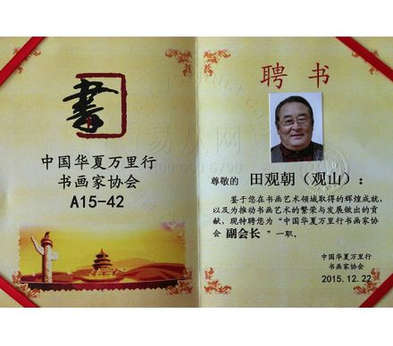 中國華夏萬里行書畫家協會副會長