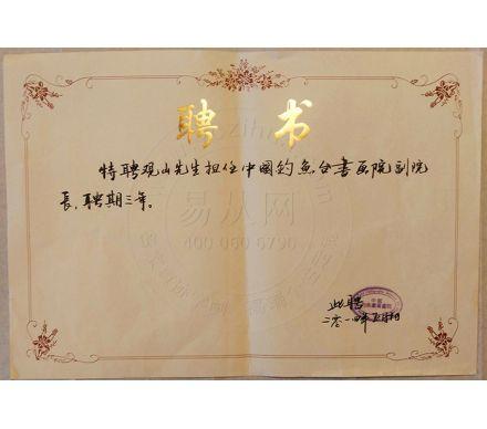 中國釣魚臺書畫院副院長