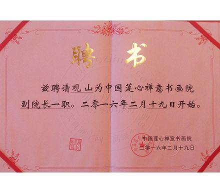 中國蓮心禪意書畫院副院長