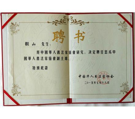 中國華人書畫家協會副主席
