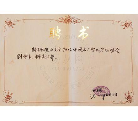 中國名人字畫鑒定協會副會長