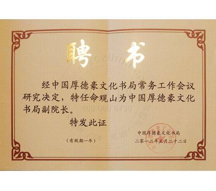 中國厚德豪文化書局副院長