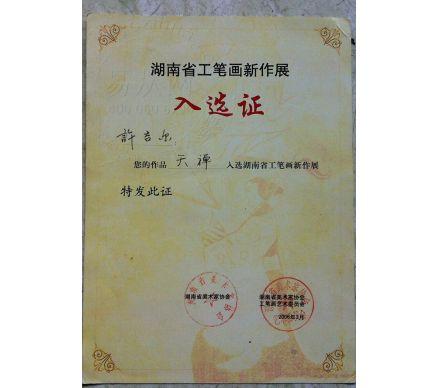 2006《天禪》入選湖南工筆畫新作展