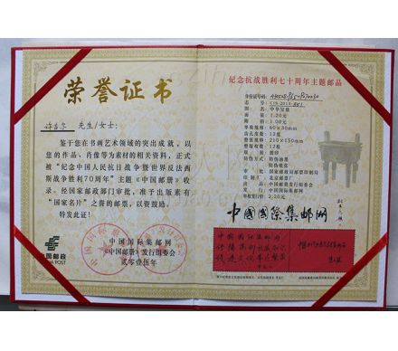 2015作品被《中國郵冊》所收錄并出版