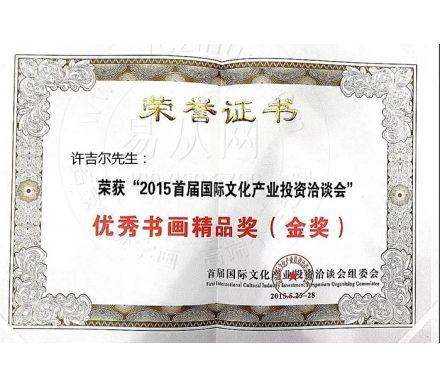 """榮獲""""2015首屆國際文化產業投資洽談會""""(金獎)"""