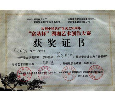 """2011《秀色夷江》獲""""富基杯""""湖湘藝術創作大賽銅獎"""