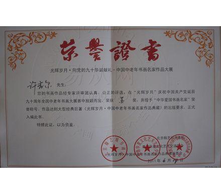 """2011作品在""""光輝歲月""""中榮獲金獎"""