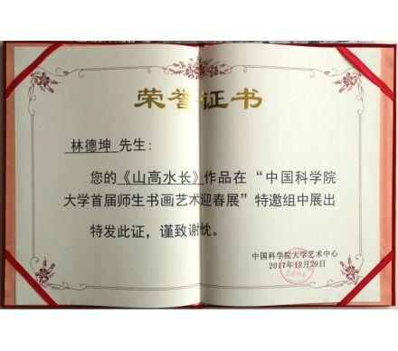 """2017年作品《山高水長》作品在""""中國科學院大學首屆師生書畫藝術迎春展""""中展出"""