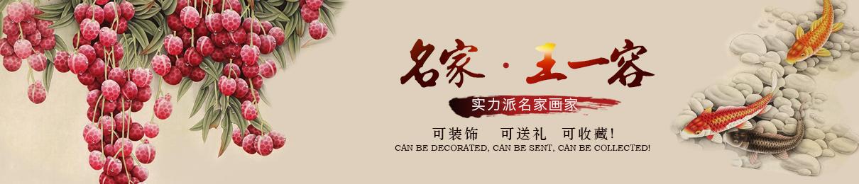 王一容官方網站