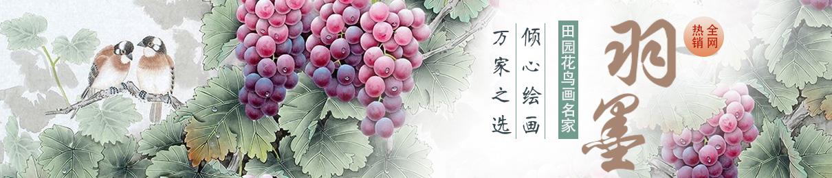羽墨官方網站