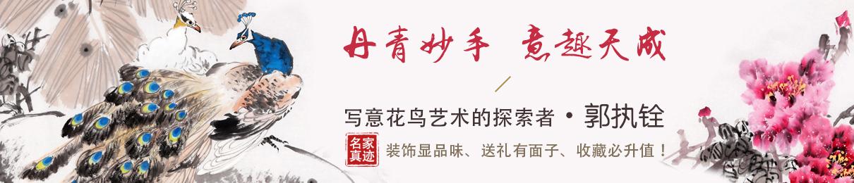 郭執銓官方網站