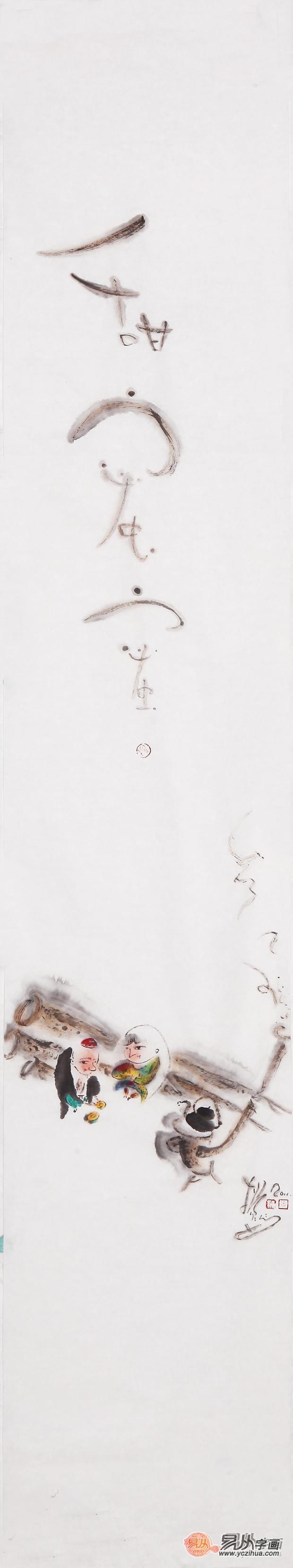 扬笛六尺对开人物画作品《甜蜜蜜》 风俗人物画