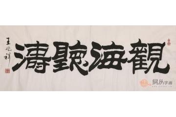 王兆祥四尺横幅隶书书法作品《观海听涛》办公室书房书法.