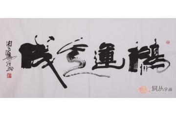 四字成语收藏鉴赏向月樵适用场所书房选画中心-【易从