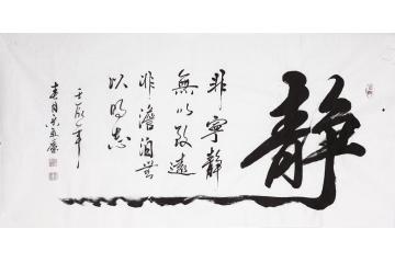 宋勇庆四尺横幅行书书法作品《静》之一书房办公室书法字.
