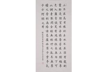 王新生三尺竖幅书法作品《陋室铭》客厅书房茶楼书法字画