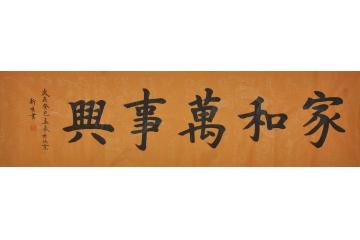 王新生六尺对开横幅书法《家和万事兴》客厅书法字画