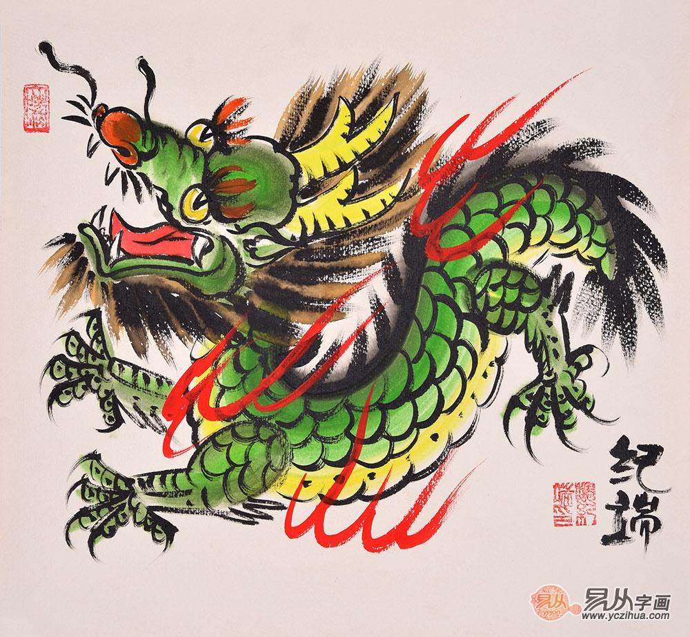 纪端小尺寸动物画作品十二生肖之《龙》