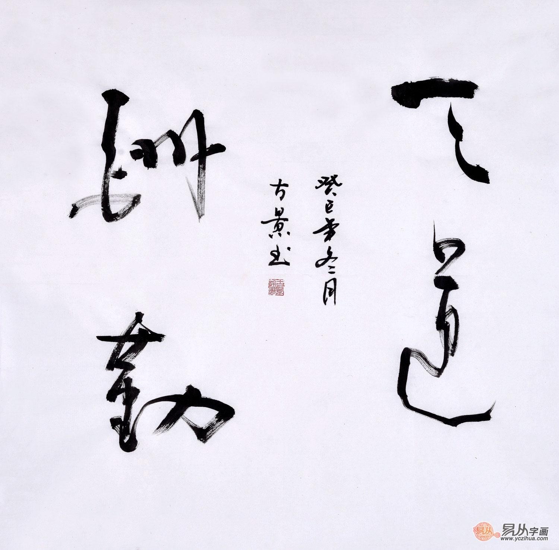 古景四尺斗方书法作品《天道酬勤》第一励志书法图片