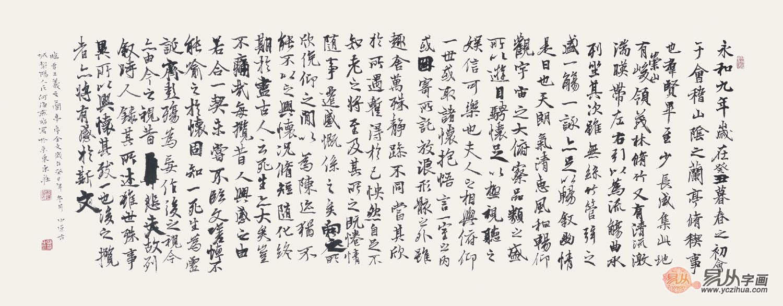 何海燕四尺横幅书法作品《兰亭序》书房茶楼客厅书法字画