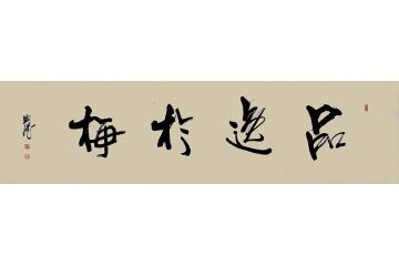 曲展六尺橫幅書法作品《品逸于梅》書房茶樓書法字畫