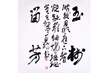 赵亚铭四尺斗方书法作品草书《玉树留芳》客厅书房茶楼书.