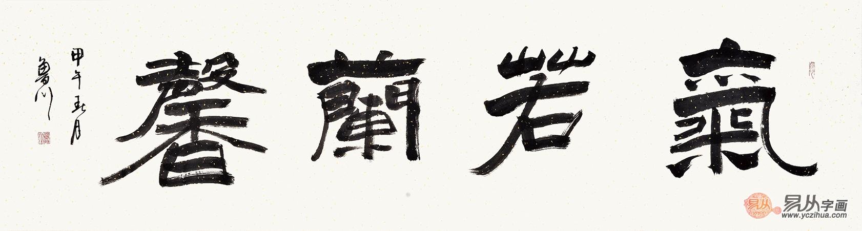 鲁川六尺横幅四字隶书书法作品《气若兰馨》客厅书房茶楼书法字画